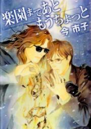 楽園まであともうちょっと 第01-03巻 [Rakuen Made Ato Mou Chotto vol 01-03]