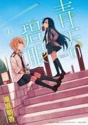 青天の碧眼 第01巻 [Seiten no Hekigan vol 01]