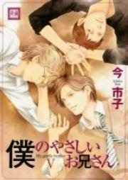 僕のやさしいお兄さん 第01-02巻 [Boku no Yasashii Onii-san vol 01-02]