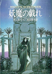 [Novel] 妖魔の戯れ [Youma no Tawamure]