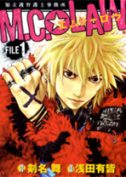M.C.☆LAW 第01-03巻