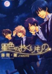 星色のおくりもの 第01巻 [Hoshiiro no Okurimono vol 01]