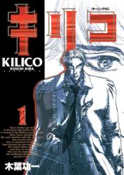 キリコ 第01-04巻 [Kilico vol 01-04]
