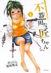 不器用な匠ちゃん 第01-06巻 [Bukiyou na Takumi-chan vol 01-06]