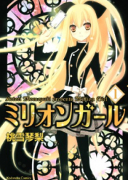 ミリオンガール 第01-03巻 [Million Girl vol 01-03]