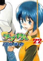 ラブやん 第01-22巻 [Rabuyan vol 01-22]