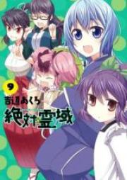 絶対霊域 第01-09巻 [Zettai Reiiki vol 01-09]
