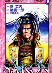 SAKON 戦国風雲録 第01-06巻 [Sakon – Sengoku Fuuunroku vol 01-06]