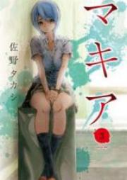 マキア 第01-02巻 [Makia vol 01-02]