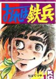 おれは鉄兵 第01-31巻 [Ore wa Teppei vol 01-31]