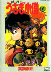 うさぎ小僧 第01-05巻 [Usagi Kozou vol 01-05]