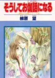 一清&千沙姫シリーズ 第01-08巻 [Issei & Chisa-hime series vol 01-08]