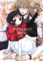 オオカミさんと! 第01-02巻 [Ookami-san to! vol 01-02]