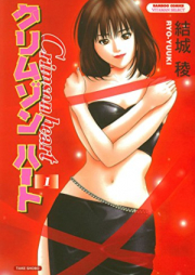 クリムゾンハート 第01-03巻 [Crimson Heart vol 01-03]