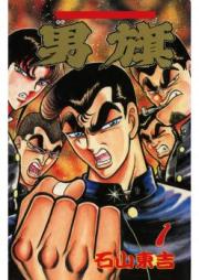 男旗 第01-18巻 [Danki vol 01-18]