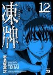 凍牌 第01-12巻 [Tohai vol 01-12]