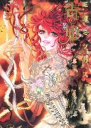 毒姫 第01-05巻 [Dokuhime vol 01-05]