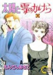 太陽と雪のかけら 第01-03巻 [Taiyou to Yuki no Kakera vol 01-03]
