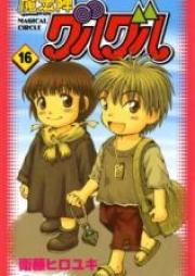 魔法陣グルグル 第01-16巻 [Mahoujin Guru Guru vol 01-16]
