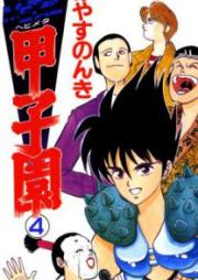 HEAVY METAL 甲子園 第01-04巻 [Heavy Metal Koushien vol 01-04]