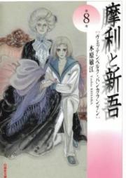 摩利と新吾 文庫版 第01-08巻 [Mari to Shingo Bunkobon vol 01-08]