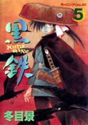 クロガネ 第01-08巻 [Kurogane vol 01-08]