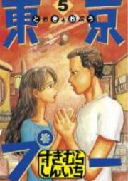 東京プー 第01-05巻 [Toukyou Pu vol 01-05]