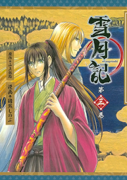 雪月記 第01-03巻 [Setsugetsuki vol 01-03]