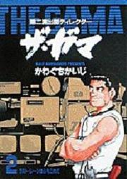 第二演出部ディレクター ザ・ガマ 第01-02巻 [The Gama vol 01-02]
