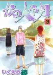 かの人や月 第01-03巻 [Kano Hito ya Tsuki vol 01-03]