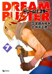 ドリームバスター 第01-07巻 [Dream Buster vol 01-07]