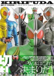 [Artbook] 仮面ライダーW 特写写真集 KIRIFUDA -切札- [Kamen Rider W Tokusha Shashinshuu – Kirifuda]