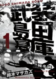 武装島田倉庫 第01巻 [Buso Shimada Soko vol 01]