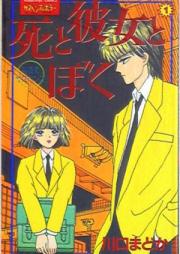 死と彼女とぼく 第01-05巻 [Shi to Kanojo to Boku vol 01-05]