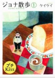 ジョナ散歩 第01巻 [Jona Sanpo vol 01]