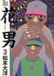 花男 第01-03巻 [Hanaotoko vol 01-03]