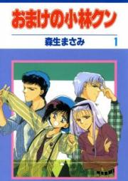 おまけの小林クン 第01-16巻 [Omake no Kobayashi-kun vol 01-16]