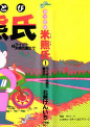 かっとび米熊氏 第01巻 [Kattobi Yonekumaji vol 01]