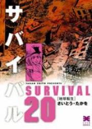 サバイバル 第01-06巻 [Survival vol 01-06]