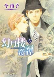 幻月楼奇譚 第01-04巻 [Gengetsurou Kitan vol 01-04]