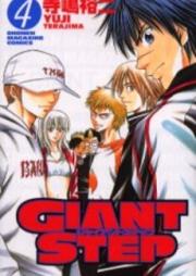 GIANT STEP 第01巻