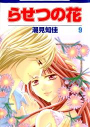 らせつの花 第01-09巻 [Rasetsu no Hana vol 01-09]