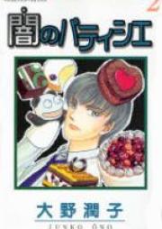 闇のパープルアイ 第01-12巻 [Yami no Purple Eye vol 01-12]