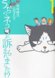 うちのネコが訴えられました!? 第01巻 [Uta no Neko ga Uttaerare Mashita!? vol 01]