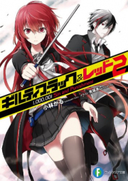 [Novel] ギルティブラック&レッド 第01-02巻 [Guilty Black & Red vol 01-02]