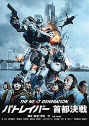 [Novel] THE NEXT GENERATION パトレイバー 第01-03巻 [The Next Generation Patlabor vol 01-03]