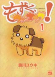 もずく、ウォーキング! 第01巻 [Mozuku, Walking! vol 01]