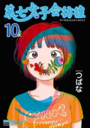 第七女子会彷徨 第01-07巻 [Dainana Joshikai Houkou vol 01-07]