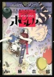 マテリアルポルカ 第01巻 [Material Polka vol 01]