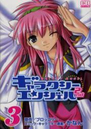 ギャラクシーエンジェル 2nd 第01-03巻 [Galaxy Angel 2nd vol 01-03]
